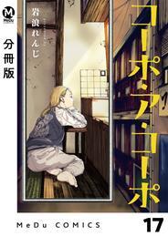 【分冊版】コーポ・ア・コーポ 17