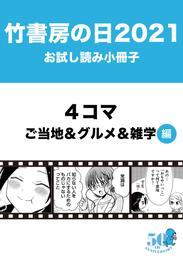 竹書房の日2021記念小冊子 4コマ ご当地&グルメ&雑学編