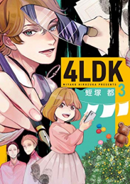 4LDK (1-3巻 最新刊)
