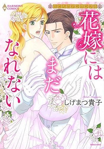 花たちのアンサンブル 花嫁にはまだなれない 漫画