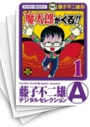 【中古】魔太郎がくる (1-13巻) 漫画
