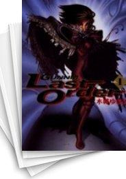 【中古】銃夢 Last Order (1-19巻) 漫画