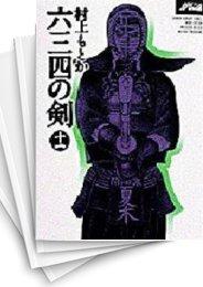 【中古】六三四の剣 (1-11巻) 漫画