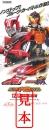 【映画前売券】仮面ライダー×仮面ライダー ドライブ&鎧武 MOVIE大戦2015 / 親子ペア 漫画