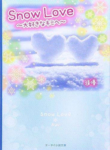 【ライトノベル】Snow Love〜大好きなキミへ〜 漫画