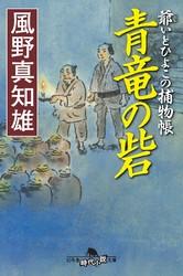 爺いとひよこの捕物帳 4 冊セット最新刊まで 漫画