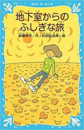 【児童書】地下室からのふしぎな旅 新装版