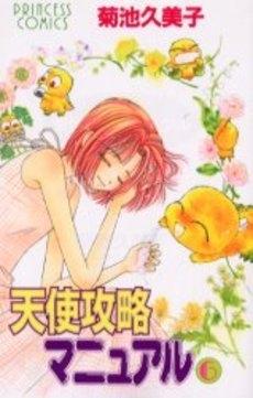 天使攻略マニュアル  (1-6巻 全巻) 漫画