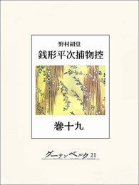 銭形平次捕物控 巻十九 漫画