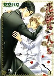 花嫁は二人いる 漫画
