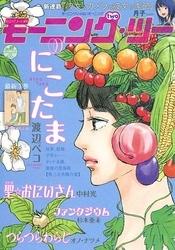 モーニングスーパー増刊 モーニング・ツー vol. 漫画