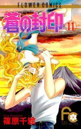 蒼の封印(11) 漫画