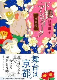 下鴨アンティーク 暁の恋 漫画