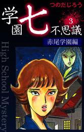 学園七不思議(3) 漫画