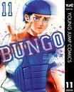 BUNGO―ブンゴ― 11 漫画