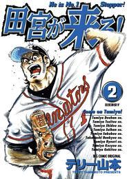 田宮が来る!(2) 漫画