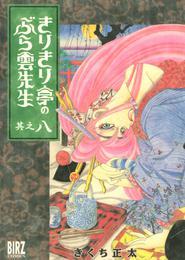 きりきり亭のぶら雲先生 (8) 漫画