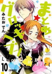 まとめ★グロッキーヘブン 分冊版(10) 漫画