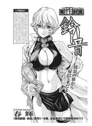 寄性獣医・鈴音【分冊版54】 Parasite.54 支配構造 漫画