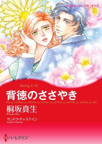不動産王の恋 セット vol. 漫画