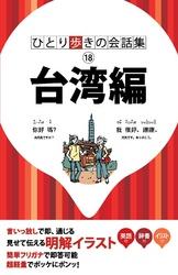 ひとり歩きの会話集 台湾編 漫画