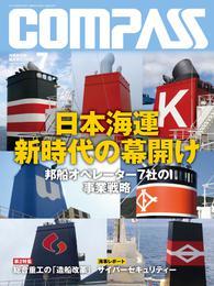 海事総合誌COMPASS2017年7月号 日本海運 新時代の幕開け