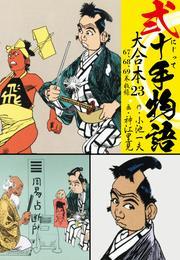 弐十手物語 大合本 23(67.68.69巻)