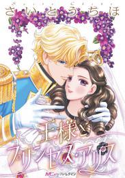 王様とプリンセス・アリス【新装版】