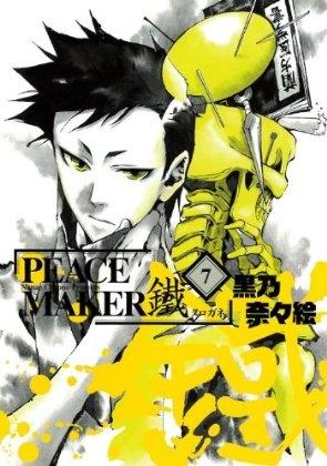 PEACE MAKER 鐵 漫画