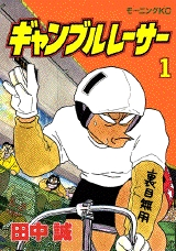 ギャンブルレーサー (1-39巻 全巻)