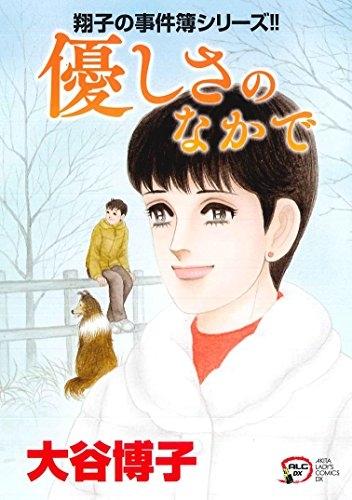 翔子の事件簿シリーズ 優しさのなかで 漫画