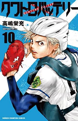 クワトロバッテリー (1-5巻 最新刊) 漫画