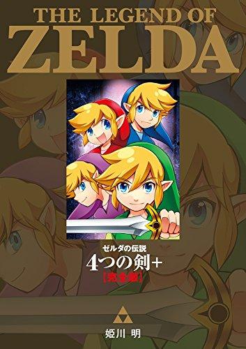 ゼルダの伝説 4つの剣+ 完全版 漫画