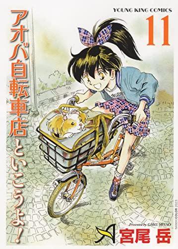 アオバ自転車店といこうよ! (1-9巻 最新刊) 漫画
