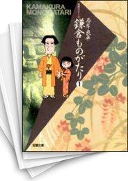 【中古】鎌倉ものがたり [文庫版] (1-22巻) 漫画