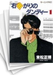 【中古】右曲がりのダンディー (1-9巻) 漫画