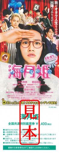 【映画前売券】海月姫 / 一般(大人) 漫画