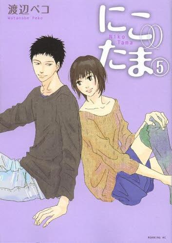にこたま (1-5巻 全巻) 漫画