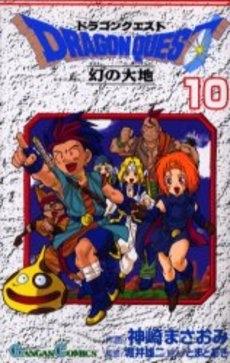 ドラゴンクエスト 幻の大地 (1-10巻 全巻) 漫画