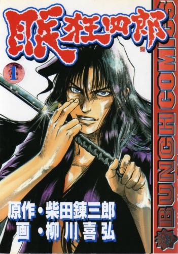 眠 狂四郎 (1-10巻 全巻) 漫画