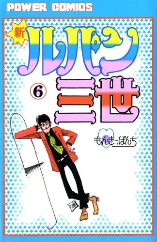 新ルパン三世 アクションコミックス版 漫画
