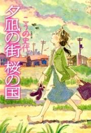 夕凪の街 桜の国 [文庫版](1巻 全巻)