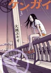 ケンガイ 3 冊セット全巻 漫画
