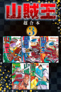 山賊王 超合本版 3 冊セット全巻 漫画