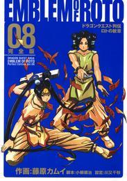 ドラゴンクエスト列伝 ロトの紋章 完全版8巻 漫画