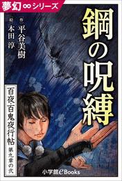 夢幻∞シリーズ 百夜・百鬼夜行帖50 鋼の呪縛 漫画