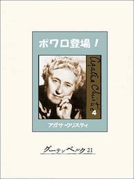 ポワロ登場! 4 漫画