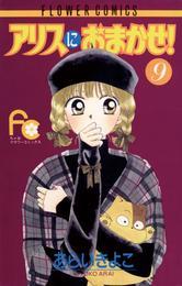 アリスにおまかせ!(9) 漫画