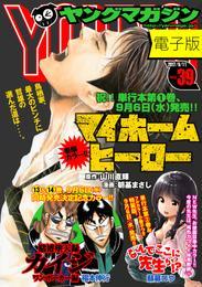 ヤングマガジン 2017年39号 [2017年8月28日発売] 漫画