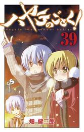 ハヤテのごとく!(39) 漫画